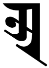 The 'a' seed syllable in Ranjana script