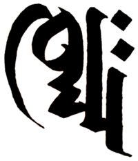Seed syllable 'dhihmma' in the Siddham script