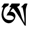 Seed Syllable 'a' in the Tibetan Uchen script
