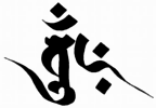 The 'vamh' seed syllable in Siddham script