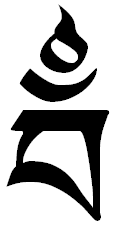 The 'vam' seed syllable in Tibetan Uchen script