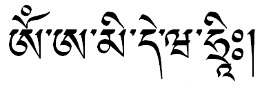 the Amitabha mantra in the Tibetan Uchen script