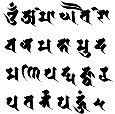 Vairocana-Mahāvairocana mantras and seed syllables