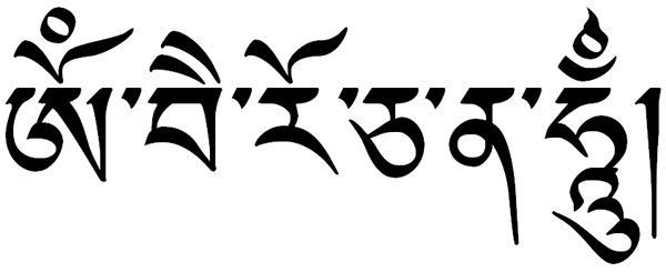 Vairocana mantra in the Tibetan Uchen script