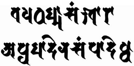 last words of the buddha in Siddham script