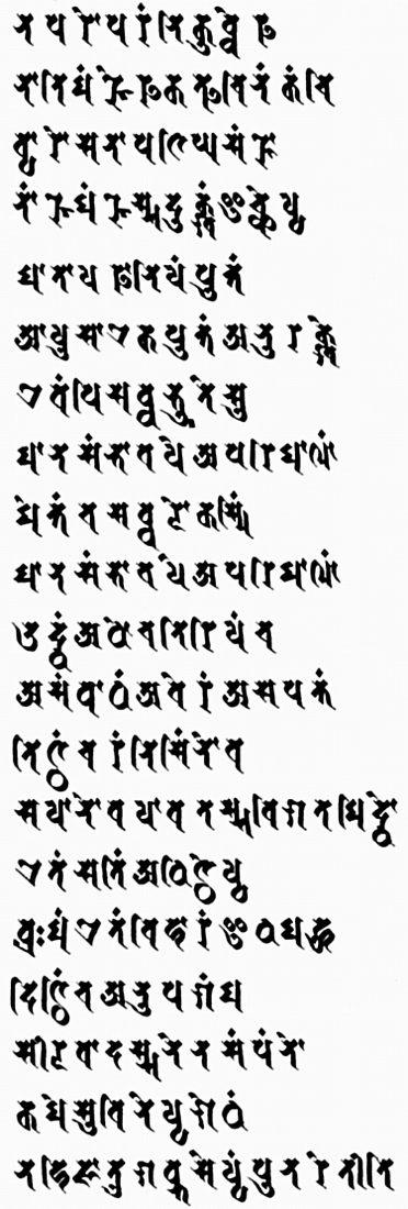 Pali Karaniya Metta Sutta in Siddham script