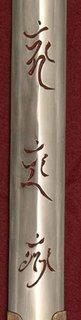 Sword with Siddhaṃ characters - hāṃ, maṃ, āṃḥ (?)